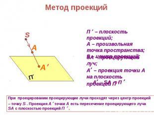 При проецировании проецирующие лучи проходят через центр проекций – точку S . Пр