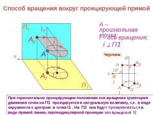 Способ вращения вокруг проецирующей прямой При горизонтально проецирующем положе
