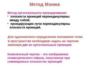 Метод Монжа Метод ортогонального проецирования: плоскости проекций перпендикуляр