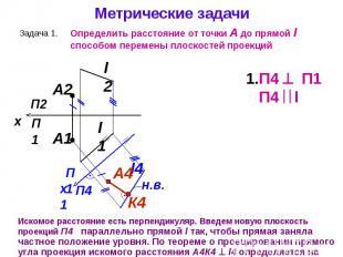 Искомое расстояние есть перпендикуляр. Введем новую плоскость проекций П4 паралл