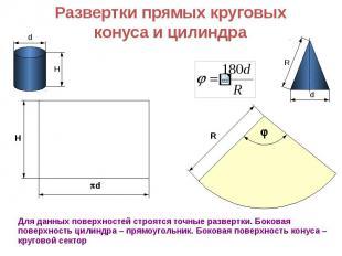 Развертки прямых круговыхконуса и цилиндра