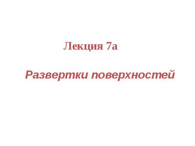 Лекция 7а Развертки поверхностей