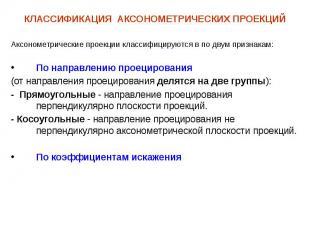 КЛАССИФИКАЦИЯ АКСОНОМЕТРИЧЕСКИХ ПРОЕКЦИЙКЛАССИФИКАЦИЯ АКСОНОМЕТРИЧЕСКИХ ПРОЕКЦИЙ