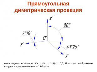 Прямоугольнаядиметрическая проекция