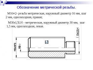 M16×2- резьба метрическая, наружный диаметр 16 мм, шаг 2 мм, однозаходная, права