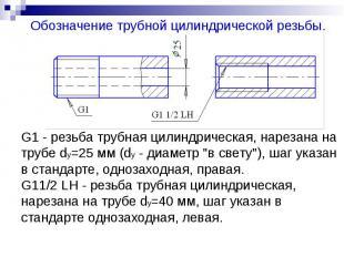 """G1 - резьба трубная цилиндрическая, нарезана на трубе dy=25 мм (dy - диаметр """"в"""
