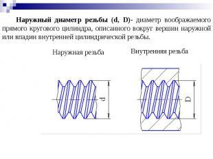 Наружный диаметр резьбы (d, D)- диаметр воображаемого прямого кругового цилиндра