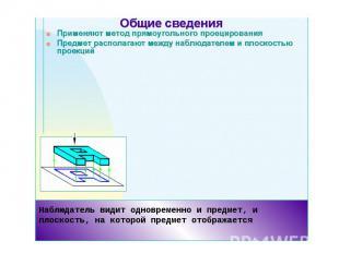 Наблюдатель видит одновременно и предмет, и плоскость, на которой предмет отобра