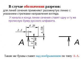 В случае обозначения разрезов:для линий сечения применяют разомкнутую линию с ук