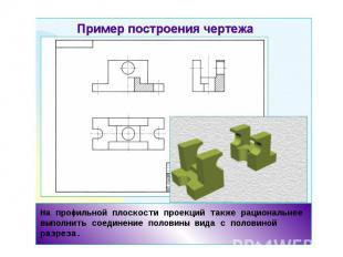 На профильной плоскости проекций также рациональнее выполнить соединение половин