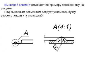 Выносной элемент отмечают по примеру показанному на рисунке. Над выносным элемен