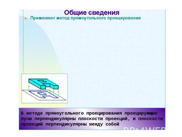 В методе прямоугольного проецирования проецирующие лучи перпендикулярны плоскости проекций, и плоскости проекций перпендикулярны между собой