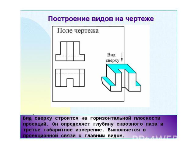Вид сверху строится на горизонтальной плоскости проекций. Он определяет глубину сквозного паза и третье габаритное измерение. Выполняется в проекционной связи с главным видом.