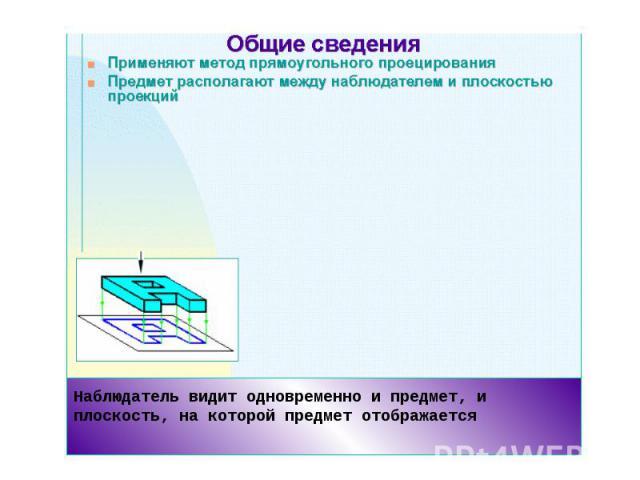 Наблюдатель видит одновременно и предмет, и плоскость, на которой предмет отображается