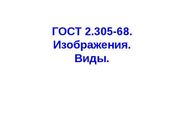 ГОСТ 2.305-68. Изображения.Виды.