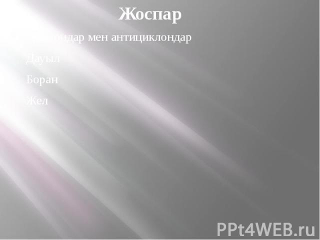 Жоспар Циклондар мен антициклондар Дауыл Боран Жел