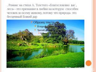 . Романс на стихи А. Толстого «Благословляю вас , леса» -это признание в любви н