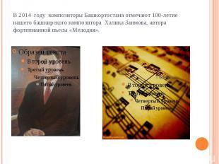В 2014 году композиторы Башкортостана отмечают 100-летие нашего башкирского комп