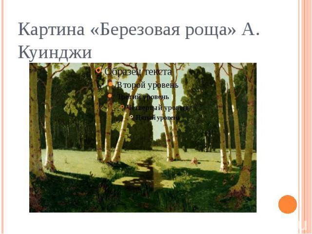 Картина «Березовая роща» А. Куинджи