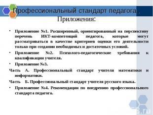 Приложение №1. Расширенный, ориентированный на перспективу перечень ИКТ-компетен