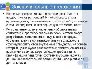 Введение профессионального стандарта педагога предоставляет регионам РФ и образо