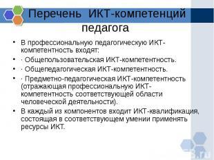Перечень ИКТ-компетенций педагога В профессиональную педагогическую ИКТ-компетен