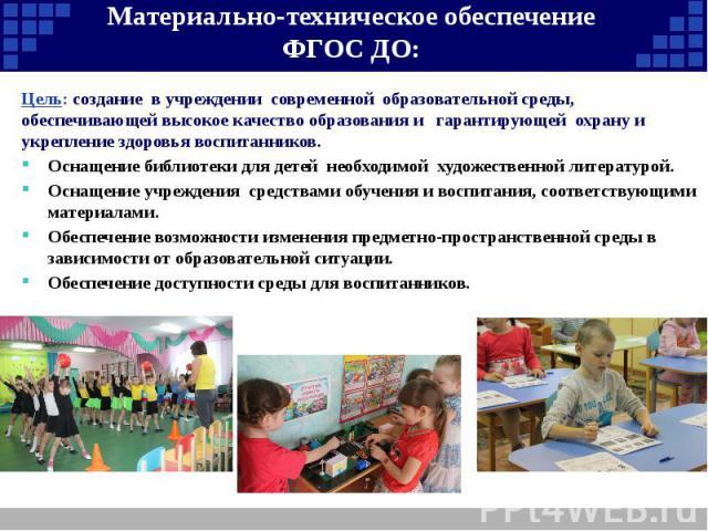 Материально-техническое обеспечение ФГОС ДО: Цель: создание в учреждении современной образовательной среды, обеспечивающей высокое качество образования и гарантирующей охрану и укрепление здоровья воспитанников. Оснащение библиотеки для детей необхо…