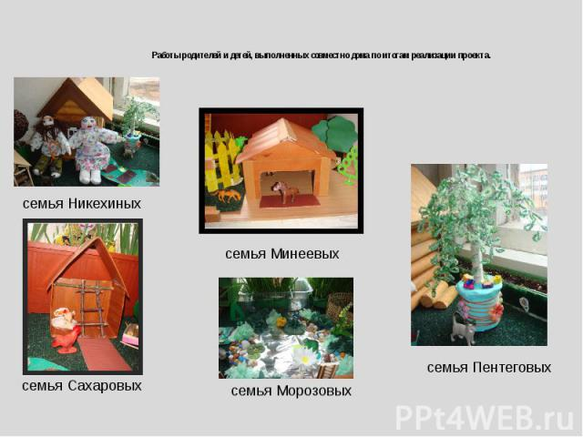Работы родителей и детей, выполненных совместно дома по итогам реализации проекта.