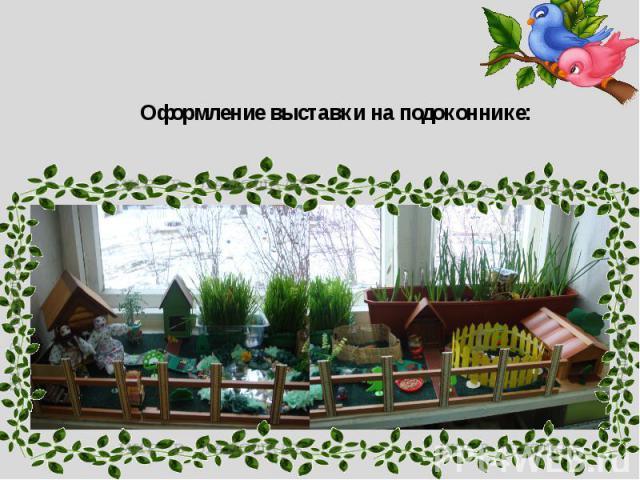 Оформление выставки на подоконнике: