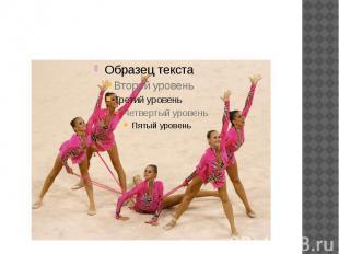 Художественная гимнастика—вид спорта, выполнение под музыку различны