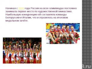 Начиная с2000года Россия на всех олимпиадах постоянно занимала перво