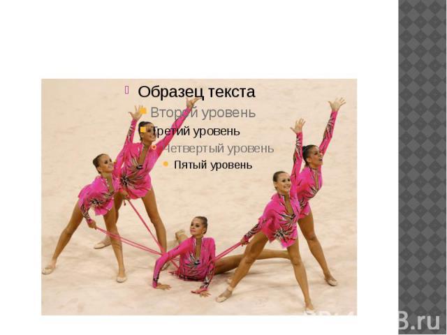 Художественная гимнастика—вид спорта, выполнение под музыку различных гимнастических и танцевальных упражнений без предмета, а также с предметом (скакалка,обруч,мяч,булавы,лента).