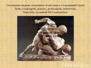 Основними видами спортивної агоністики в Стародавній Греції були: стадіодром, ді