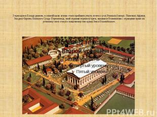 З приходом в Елладу римлян, в олімпійських агонах стали приймати участь атлети з