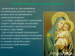- религиозность, как важнейшая составляющая религии, может и должна быть воспиты