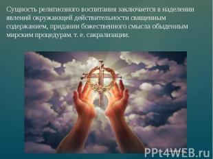 Сущность религиозного воспитания заключается в наделении явлений окружающей дейс
