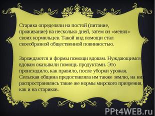 Старика определяли на постой (питание, проживание) на несколько дней, затем он «