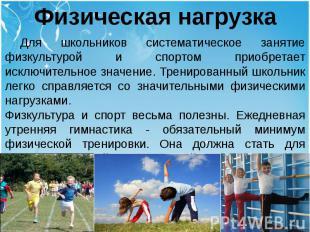 Для школьников систематическое занятие физкультурой и спортом приобретает исключ