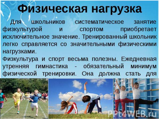 Для школьников систематическое занятие физкультурой и спортом приобретает исключительное значение. Тренированный школьник легко справляется со значительными физическими нагрузками. Физкультура и спорт весьма полезны. Ежедневная утренняя гимнастика -…