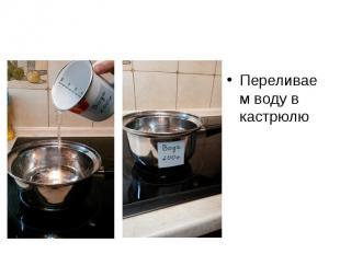 Переливаем воду в кастрюлю