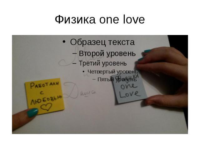 Физика one love