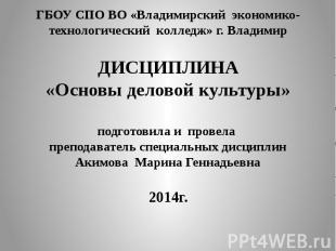 ГБОУ СПО ВО «Владимирский экономико-технологический колледж» г. Владимир ДИСЦИПЛ
