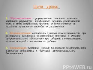 Цели урока: 1. Образовательная: сформировать основные понятия: конфликт, структу