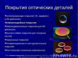 Антиотражающие покрытия УФ, видимого и ИК диапазонаАнтиотражающие покрытия УФ, в