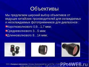 Мы предлагаем широкий выбор объективов от ведущих китайских производителей для о
