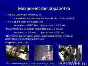 - Обрабатываемые материалы:- Обрабатываемые материалы:алюминиевые, медные сплавы