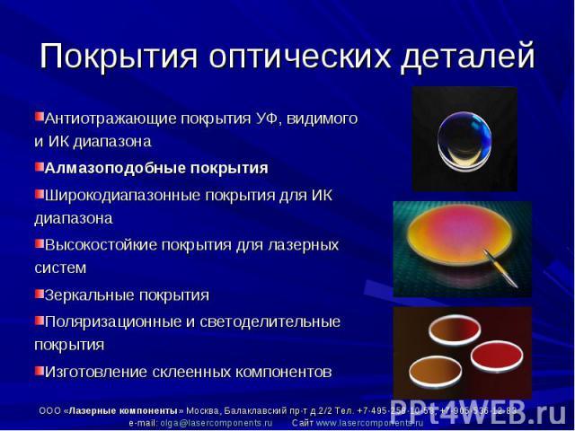 Антиотражающие покрытия УФ, видимого и ИК диапазонаАнтиотражающие покрытия УФ, видимого и ИК диапазонаАлмазоподобные покрытияШирокодиапазонные покрытия для ИК диапазонаВысокостойкие покрытия для лазерных системЗеркальные покрытияПоляризационные и св…