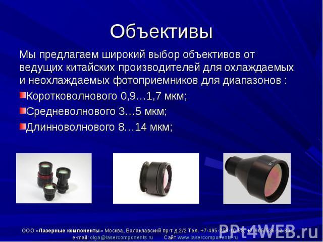 Мы предлагаем широкий выбор объективов от ведущих китайских производителей для охлаждаемых и неохлаждаемых фотоприемников для диапазонов :Мы предлагаем широкий выбор объективов от ведущих китайских производителей для охлаждаемых и неохлаждаемых фото…