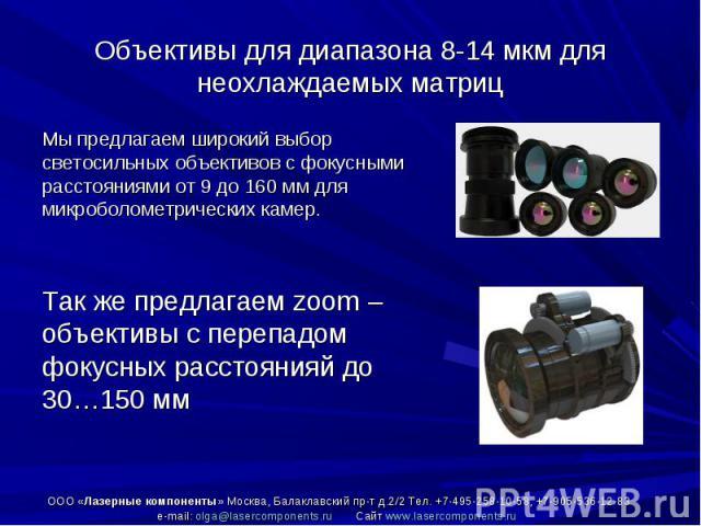 Мы предлагаем широкий выбор светосильных объективов с фокусными расстояниями от 9 до 160 мм для микроболометрических камер.Мы предлагаем широкий выбор светосильных объективов с фокусными расстояниями от 9 до 160 мм для микроболометрических камер.Так…