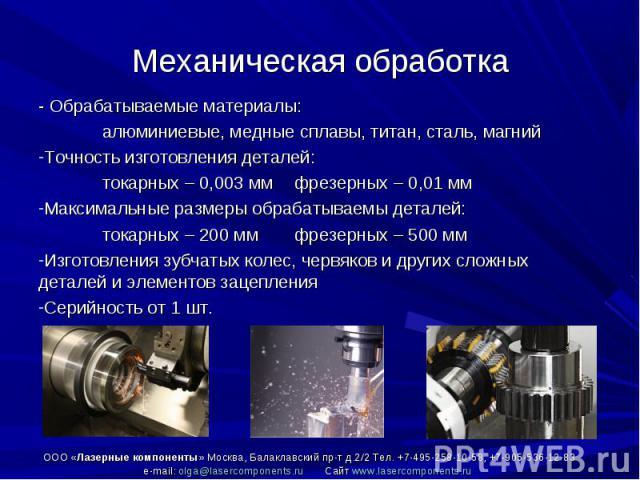 - Обрабатываемые материалы:- Обрабатываемые материалы:алюминиевые, медные сплавы, титан, сталь, магнийТочность изготовления деталей:токарных – 0,003 ммфрезерных – 0,01 ммМаксимальные размеры обрабатываемы деталей:токарных – 200 ммфрезерных – 500 ммИ…